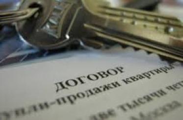 Предварительный договор купли-продажи квартиры по ипотеке. Образец и бланк 2020 года