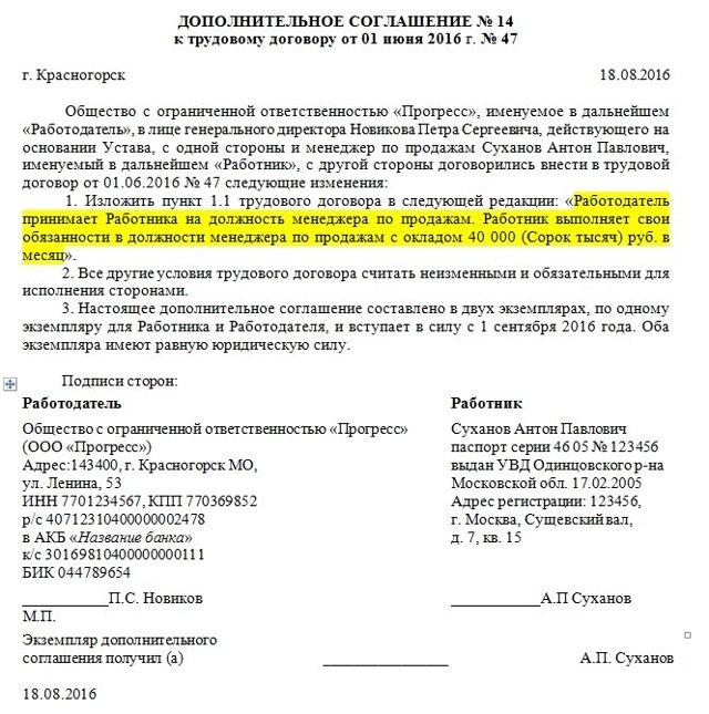 Дополнительное соглашение к трудовому договору. Образец заполнения и бланк 2020 года