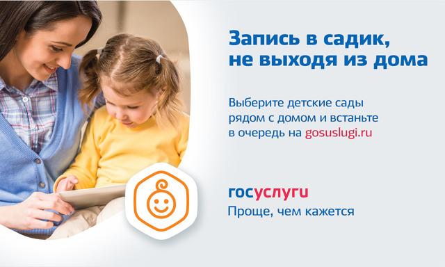 Как получить место в детском саду?