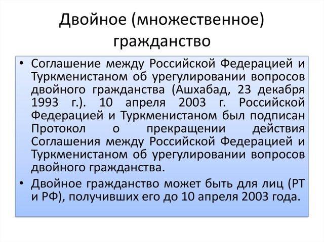 Возможно ли иметь в РФ двойное гражданство?