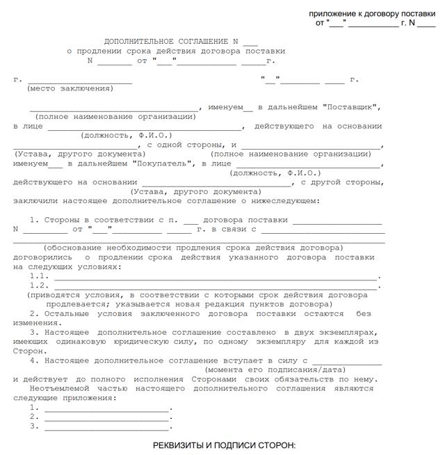 Соглашение о продлении договора аренды. Образец и бланк 2020 года