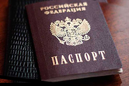 Как внести изменения в паспортные данные?