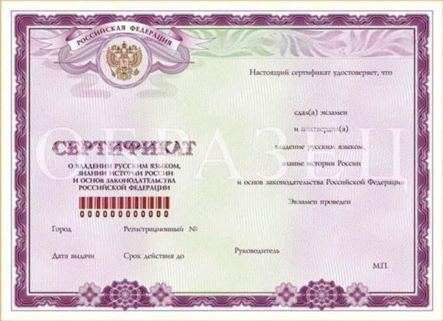 Какие документы необходимы для получения гражданства РФ в упрощенном порядке?
