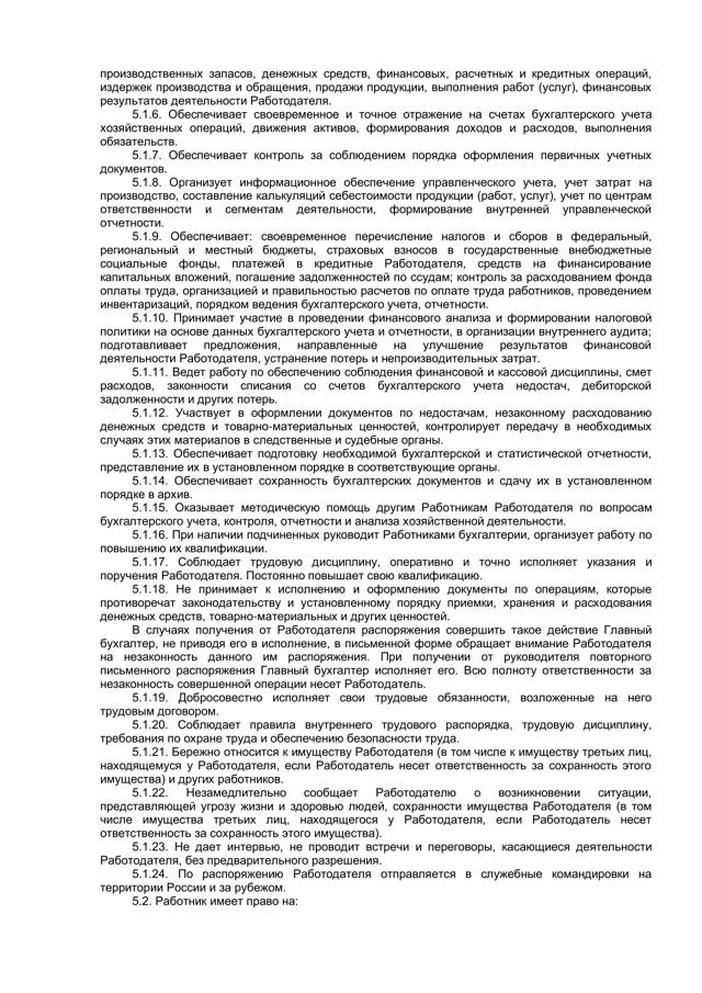 Договор стажировки. Образец заполнения и бланк для скачивания 2020 года