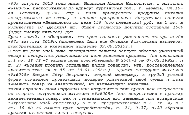 Претензия в Роспотребнадзор. Образец заполнения и бланк 2020 года