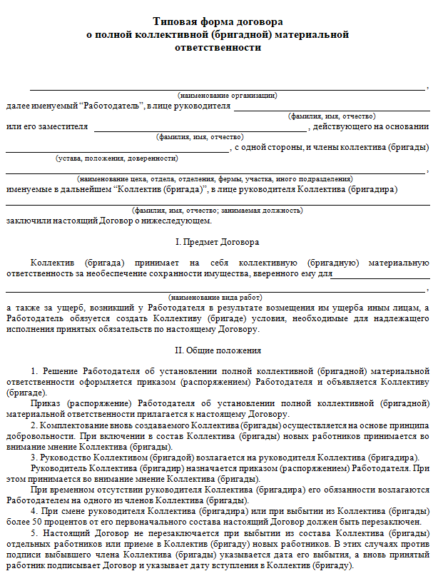 Договор материальной ответственности. Образец и бланк 2020 года