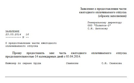 Заявление на отгул. Образец и бланк для скачивания 2020 года