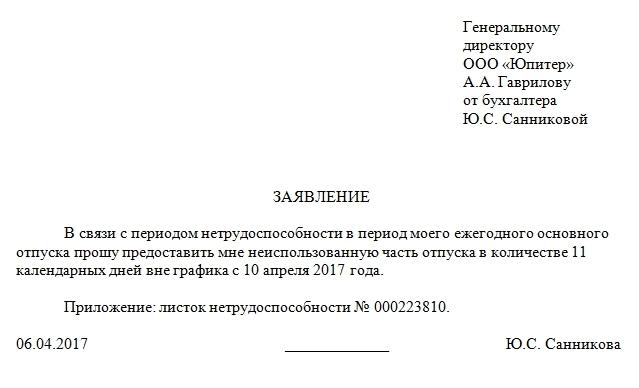 Заявление о переносе отпуска. Образец заполнения и бланк 2020 года