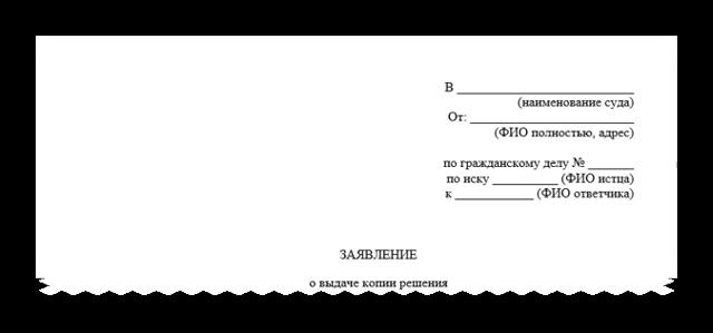 Запрос о выдаче копии постановления. Образец и бланк для скачивания 2020 года