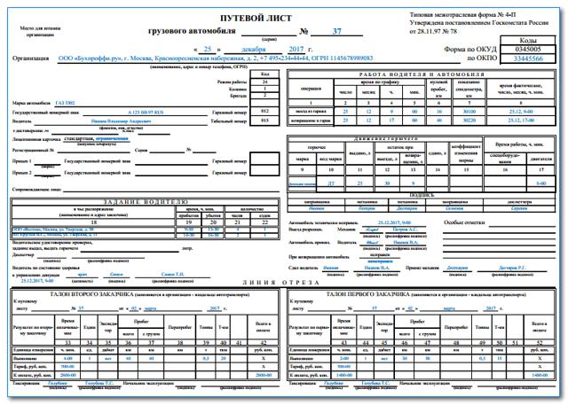 Договор воздушной перевозки. Образец заполнения и бланк для скачивания 2020 года