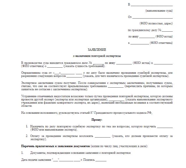 Ходатайство о назначении судебно-медицинской экспертизы. Бланк и образец 2020 года