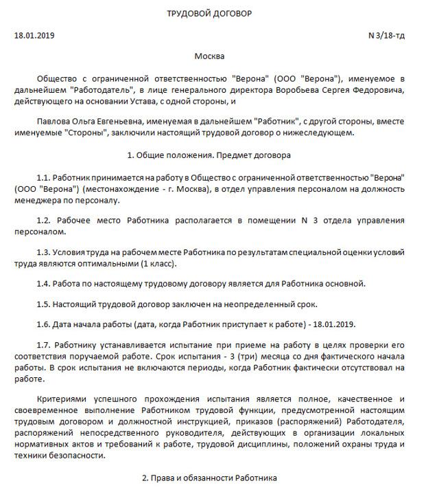Образцы трудовых договоров. Бланки 2020 года