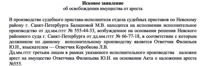 Исковое заявление об освобождении имущества от ареста. Образец заполнения и бланк 2020 года