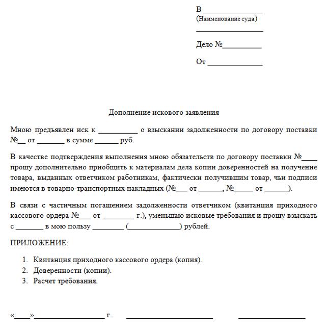 Дополнение к возражению на исковое заявление. Образец заполнения и бланк 2020 года