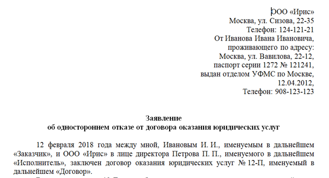 Претензия о расторжении договора. Образец заполнения и бланк 2020 года