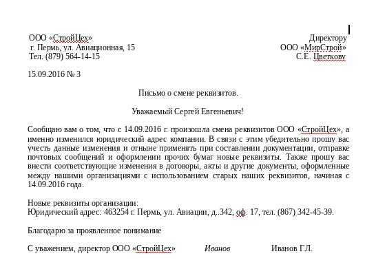 Письмо о смене наименования организации. Образец и бланк 2020 года