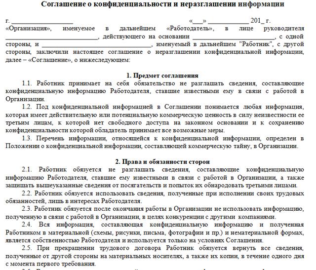 Соглашение о неразглашении. Образец и бланк 2020 года