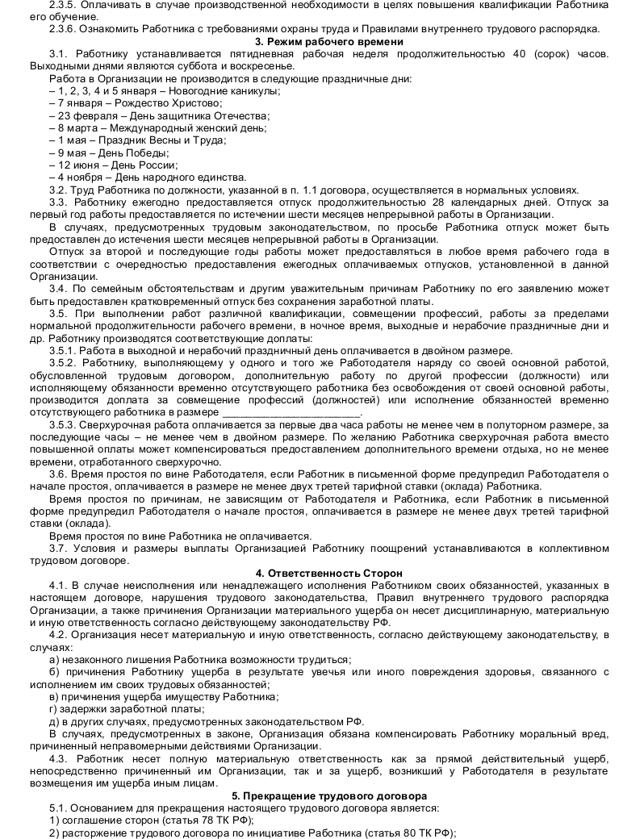 Трудовой договор с бухгалтером. Образец заполнения и бланк 2020 года