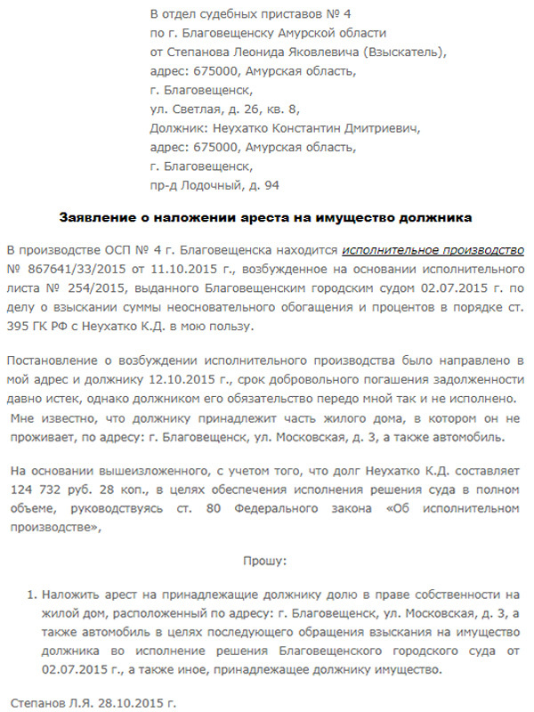 Ходатайство о наложении ареста на счет. Образец и бланк 2020 года