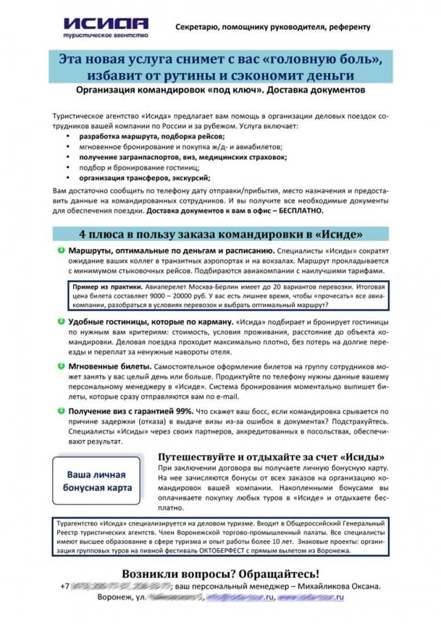 Письмо-предложение. Образец и бланк для скачивания 2020 года