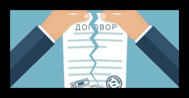 Соглашение о расторжении договора об оказании услуг. Образец и бланк 2020 года