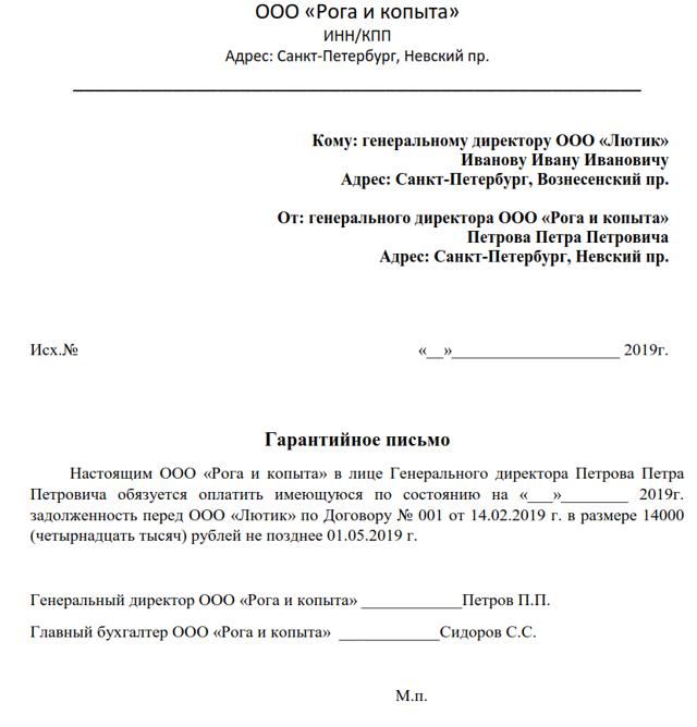 Гарантийное письмо об оплате. Образец и бланк для скачивания 2020 года