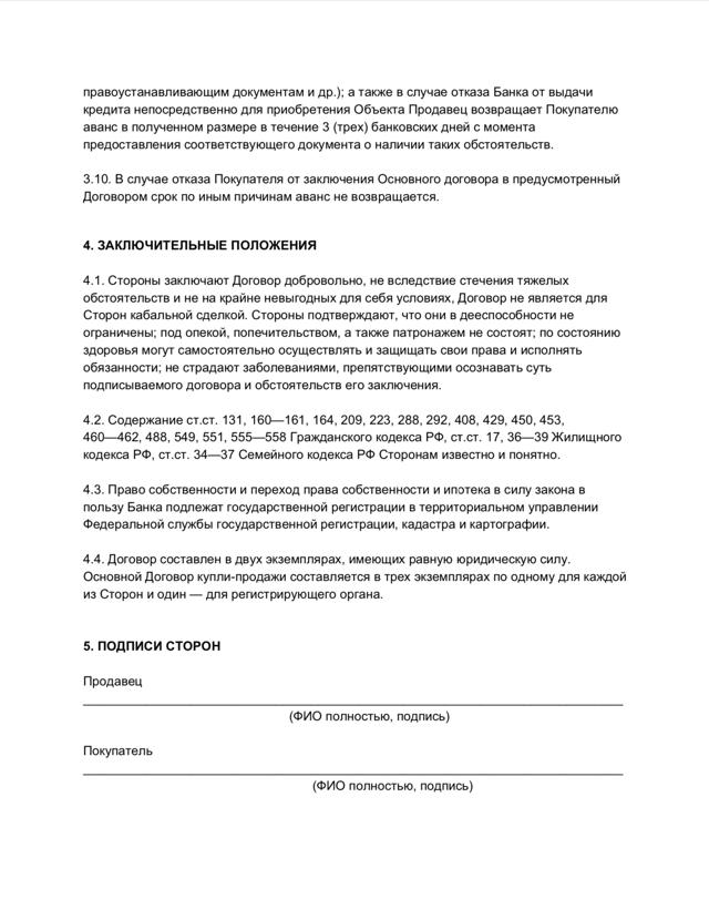 Предварительный договор. Образец и бланк 2020 года