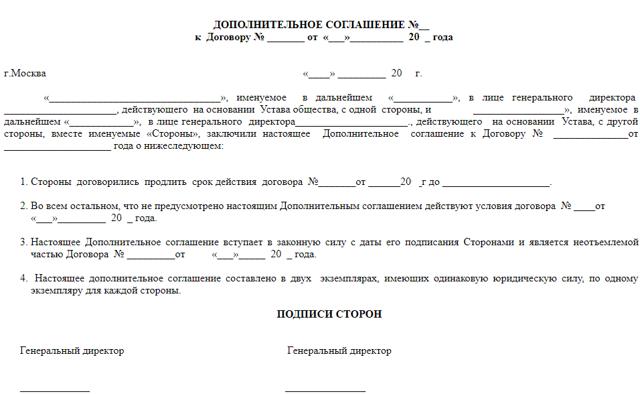 Дополнительное соглашение о продлении срока действия договора. Образец заполнения и бланк для скачивания 2020 года