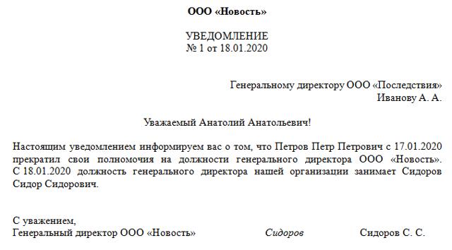 Уведомление о смене директора. Образец заполнения и бланк 2020 года