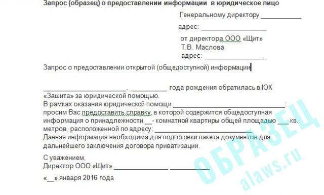 Ответ на запрос о предоставлении информации. Образец заполнения и бланк 2020 года