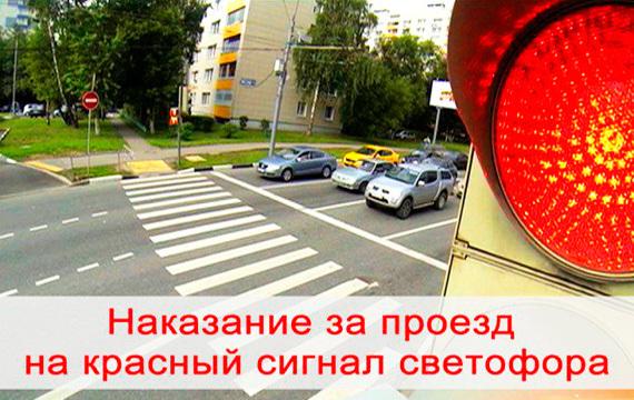 Ответственность за проезд на запрещающий сигнал светофора