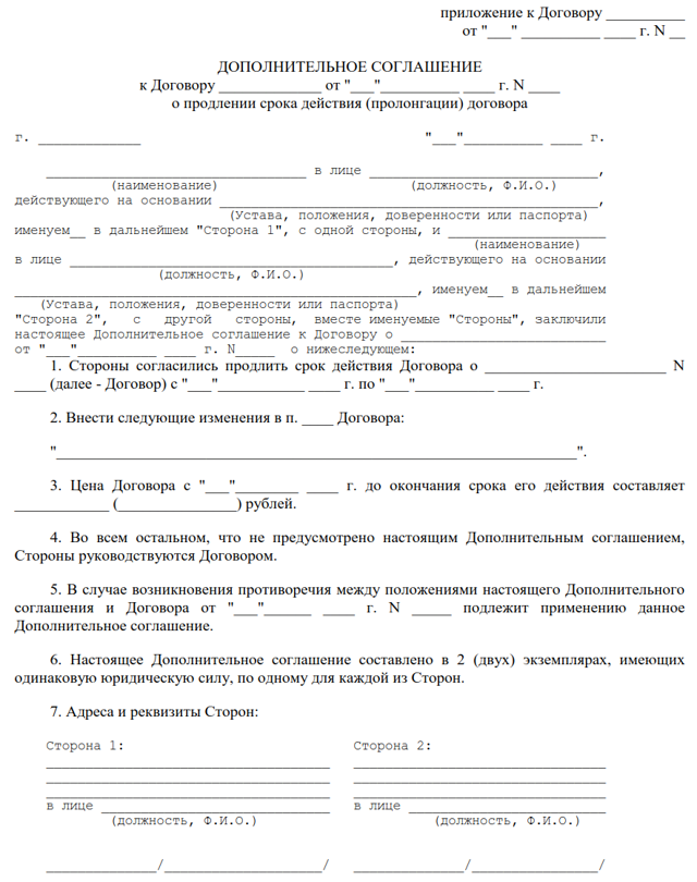 Дополнительное соглашение к договору аренды. Образец заполнения и бланк 2020 года