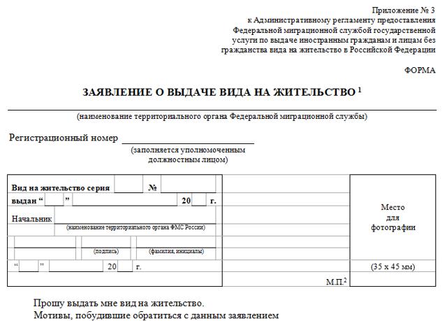 Как получить вид на жительство в РФ?