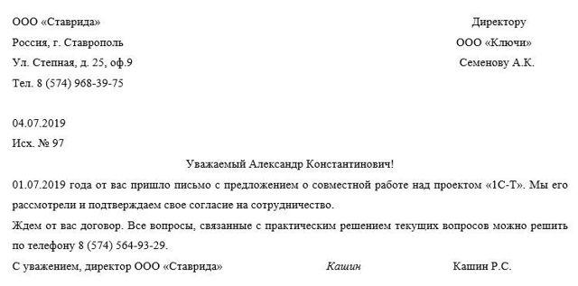 Письмо-подтверждение. Образец заполнения и бланк 2020 года