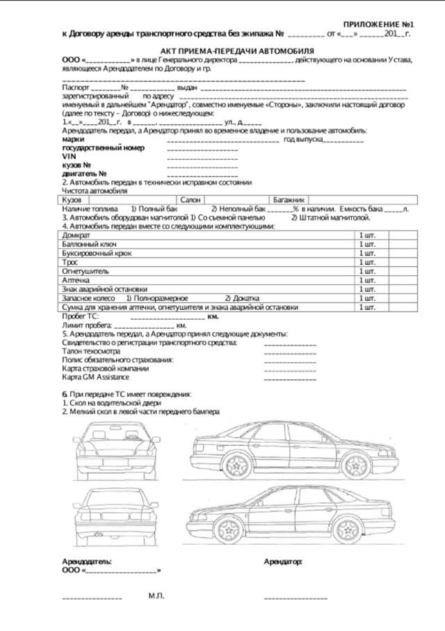 Акт приема-передачи автомобиля. Образец и бланк для скачивания 2020 года