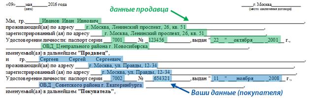 Авторский договор. Образец заполнения и бланк для скачивания 2020 года