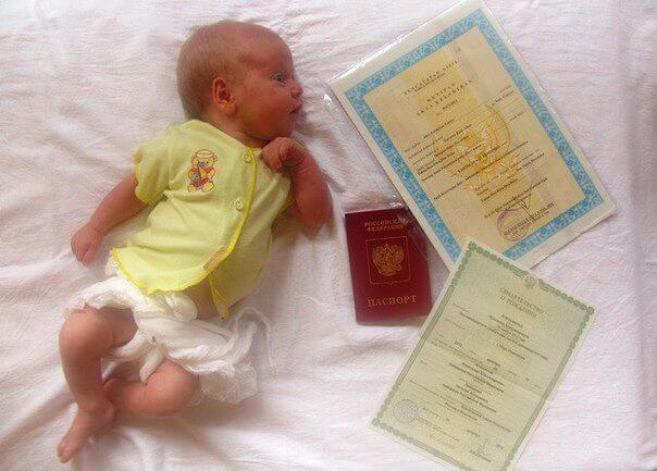 Как зарегистрировать рождение ребенка?