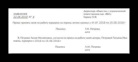Ходатайство о назначении на должность. Образец и бланк 2020 года