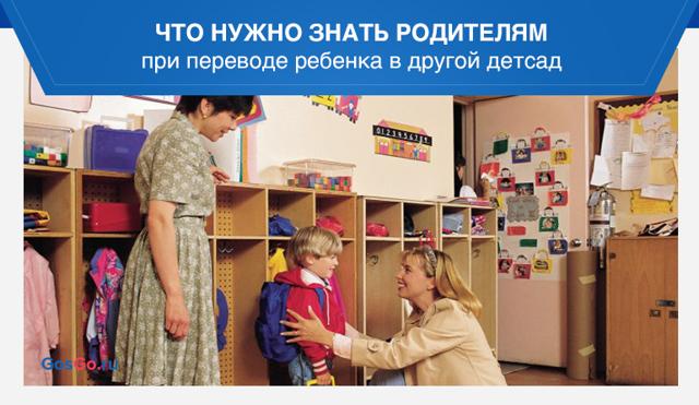 Как перевести ребенка в другой детский сад?