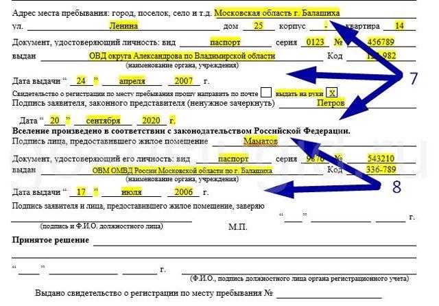 Заявление о регистрации по месту жительства. Образец заполнения и бланк 2020 года