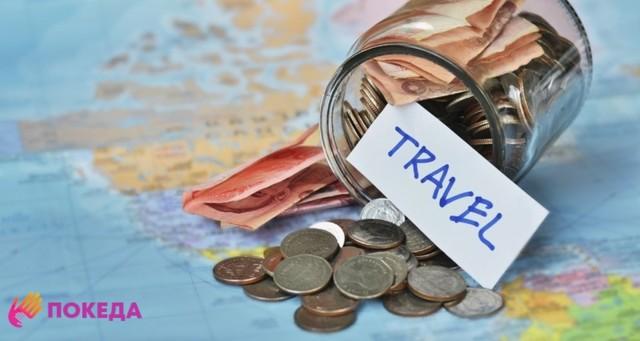 На что обратить внимание при приобретении туристской путевки