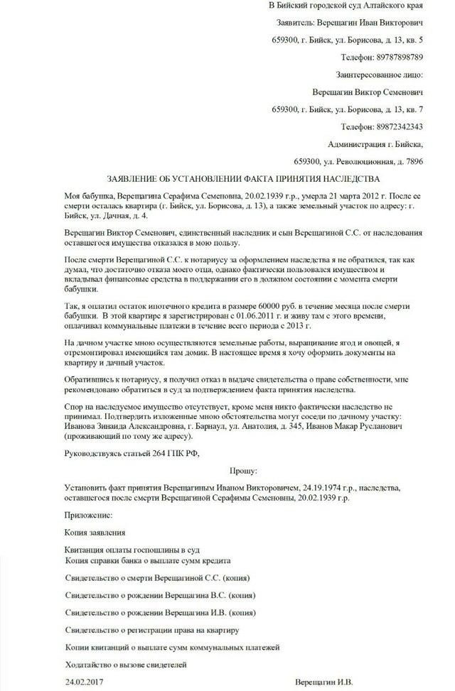 Исковое заявление об установлении факта принятия наследства. Образец заполнения и бланк 2020 года