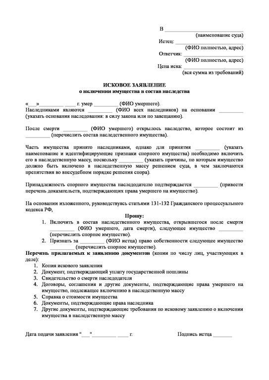 Исковое заявление о включении в наследственную массу. Образец заполнения и бланк 2020 года