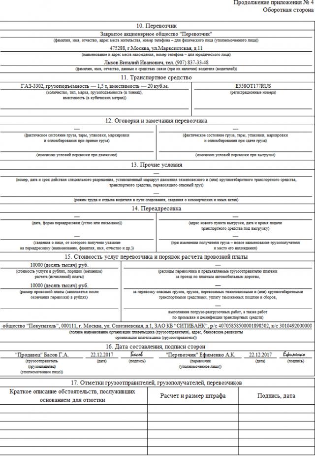 Договор фрахтования. Образец заполнения и бланк для скачивания 2020 года