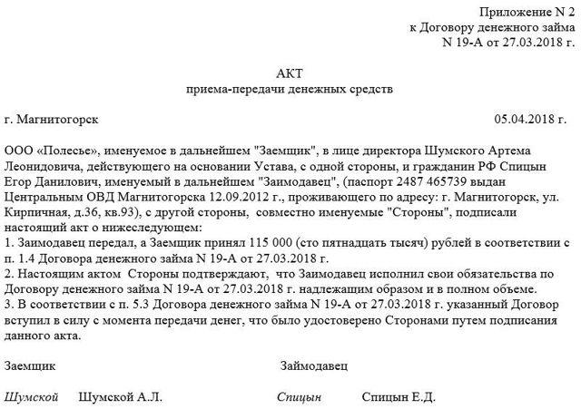 Акт приема-передачи денежных средств. Образец и бланк 2020 года
