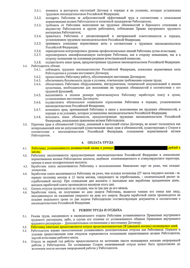 Трудовой договор между физическими лицами. Образец заполнения и бланк 2020 года