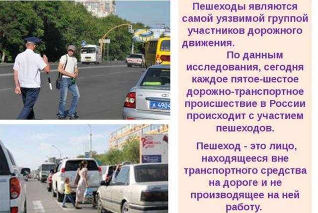 Ответственность пешехода за нарушение ПДД