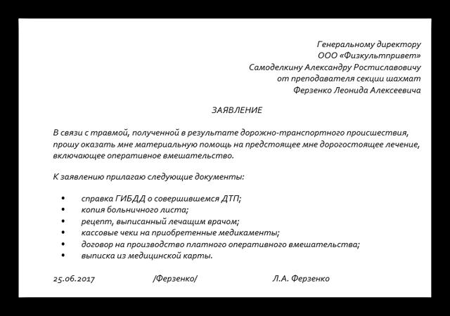 Заявление на материальную помощь. Образец заполнения и бланк 2020 года