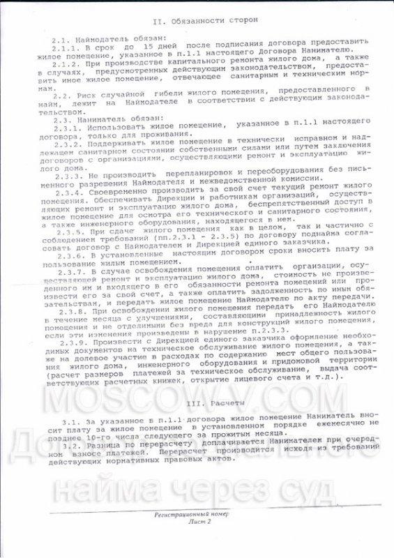 Исковое заявление об обязании заключить договор социального найма. Образец и бланк 2020 года
