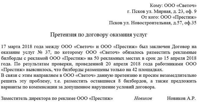 Претензия о невыполнении условий договора. Образец заполнения и бланк 2020 года
